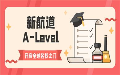 合肥包河区新航道A-Level课程