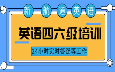 武汉武昌区丰颐新航道英语四六级