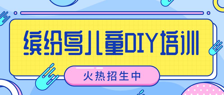 北京朝阳区望京儿童DIY培训班