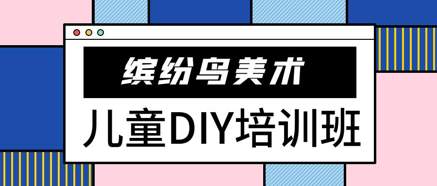 北京海淀区公主坟少儿DIY培训