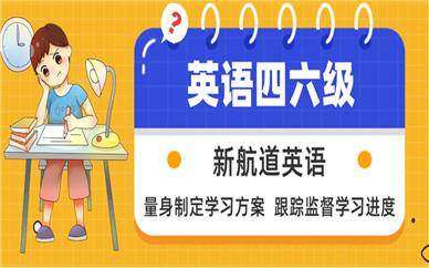 杭州下城区新航道英语四六级班