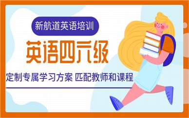 合肥滨湖新区新航道英语四六级课程