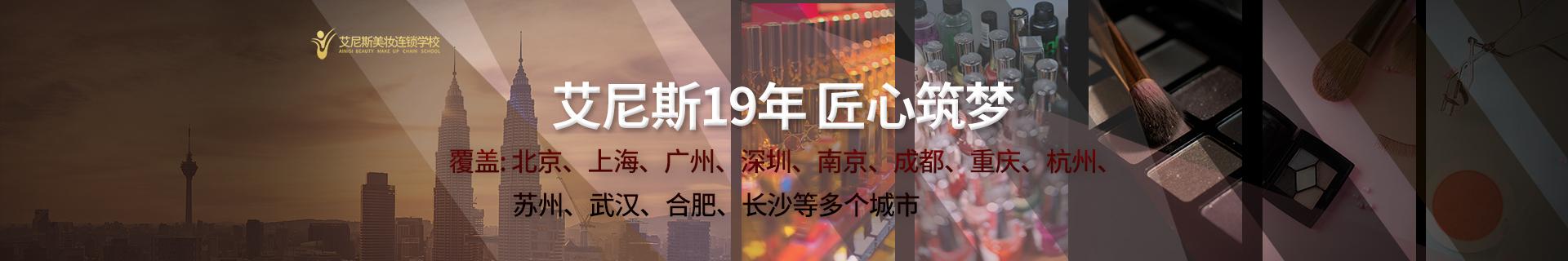武汉武昌区中南路艾尼斯美妆连锁学校