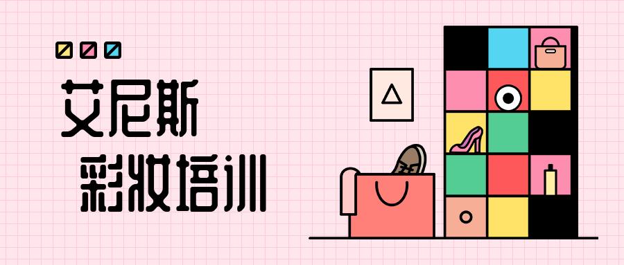 武汉武昌区中南路艾尼斯彩妆造型培训班