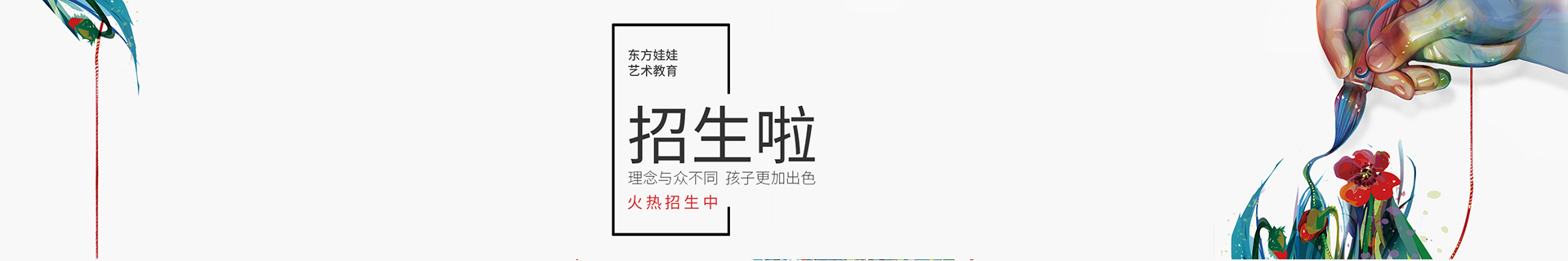 南京建邺区应天大街东方娃娃美术培训