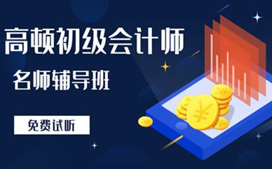 上海徐汇区初级会计师职称辅导班