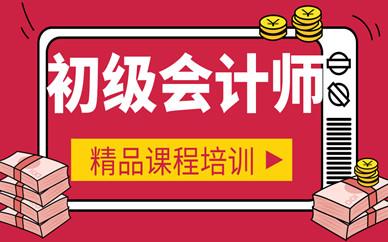 上海虹口区初级会计师课程培训