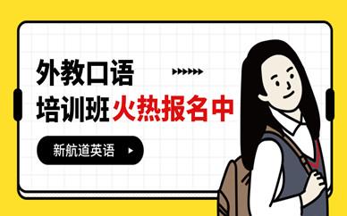 上海徐汇区英语外教口语学习费用多少?
