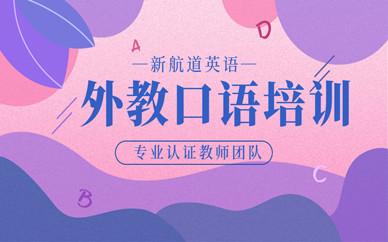 上海徐汇外教英语口语培训