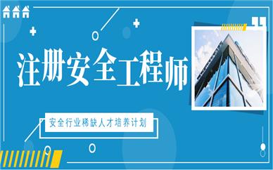 广东梅州安全工程师培训内容有哪些