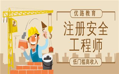 庆阳安全工程师培训机构推荐