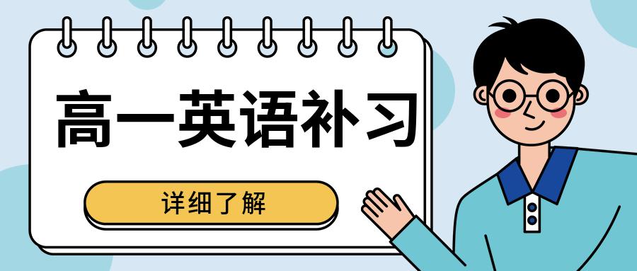 北京高一英语补习班