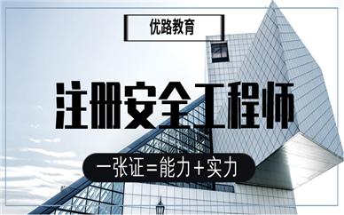 广东肇庆安全工程师培训费用多少?