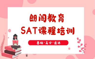 郑州金水朗阁SAT强化培训