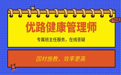 台州优路健康管理师培训好不好