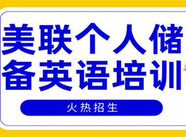 广州白云区个人储备英语培训