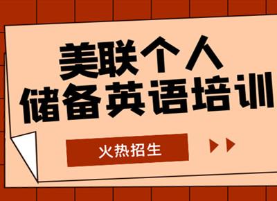 东莞松山湖个人英语储备培训班