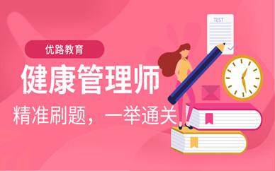 南昌健康管理师培训机构电话