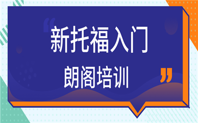 郑州朗阁新托福入门培训