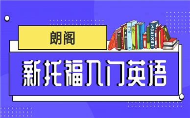 济南天桥朗阁新托福入门培训班