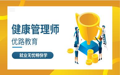 广州天河2020年健康管理师培训价格