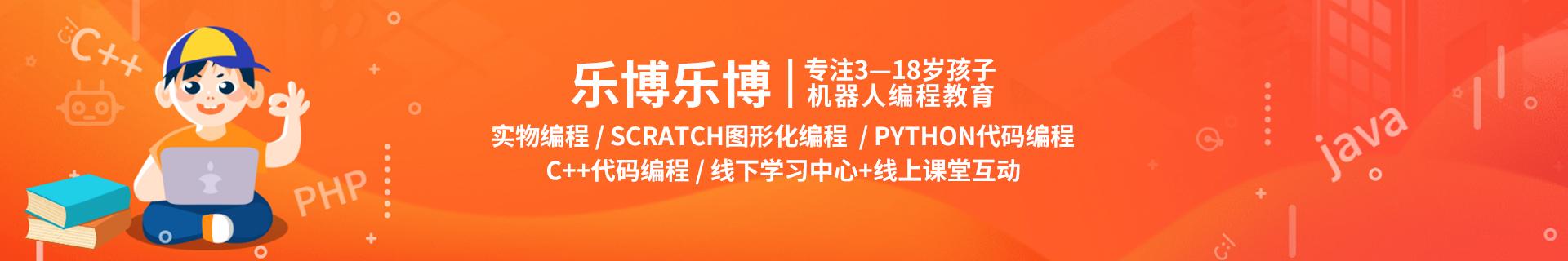 惠州高新乐博乐博少儿编程机构