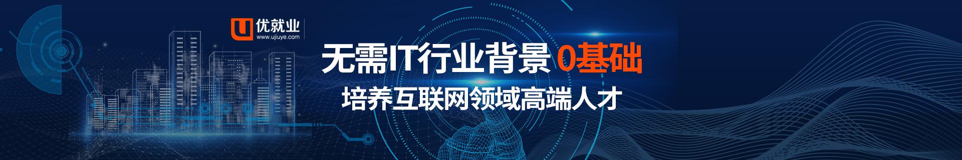 北京海淀区学清路优就业IT培训