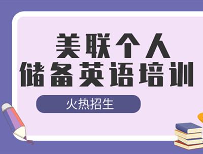 杭州滨江天街个人储备英语班