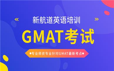 武汉武昌武大新航道GMAT培训