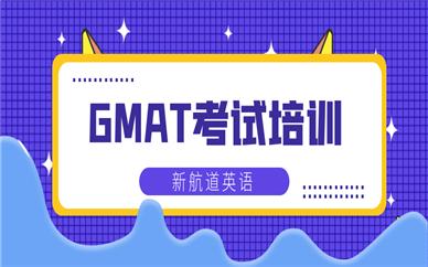 上海杨浦新航道GMAT课程培训