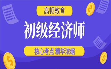 宁波高顿零基础初级经济师培训
