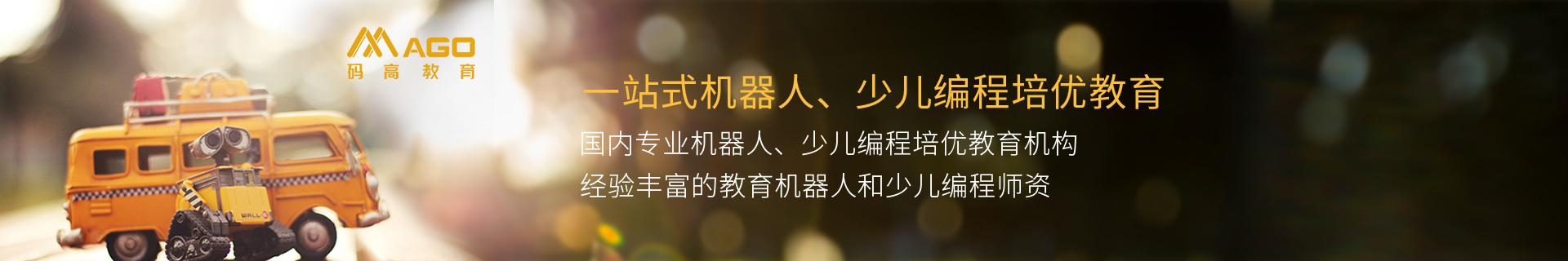 辽源龙山区码高教育培训