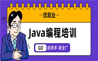沈阳Java开发课程培训