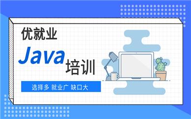 乌鲁木齐零基础Java开发培训班