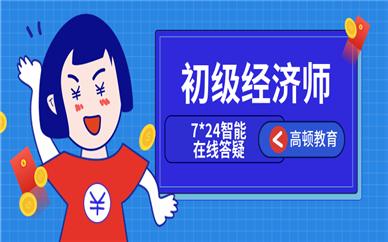 沈阳高顿零基础初级经济师培训