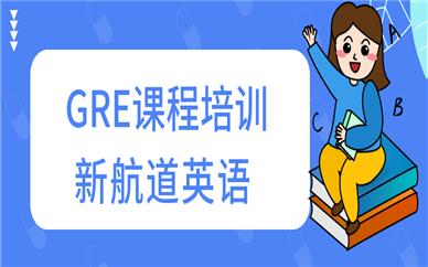 成都锦江新航道GRE课程培训