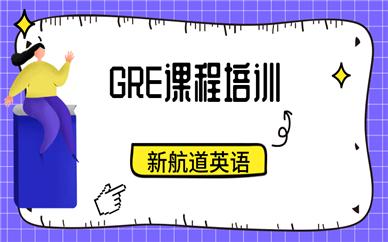青岛市南区腾飞学院GRE强化冲刺班