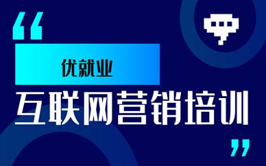沈阳互联网营销培训班
