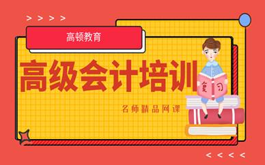 上海徐汇区高级会计师培训课程