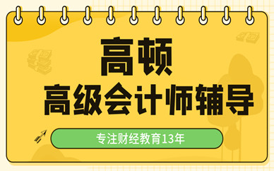 上海虹口区高级会计师辅导培训