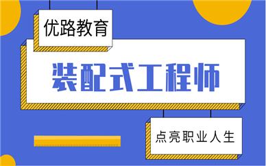 武昌优路装配式工程师培训课程介绍