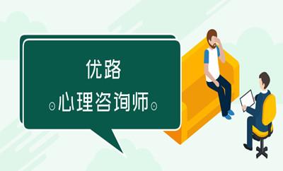 杭州心理咨询师培训课程