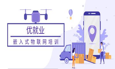 长沙芙蓉区嵌入式物联网培训班
