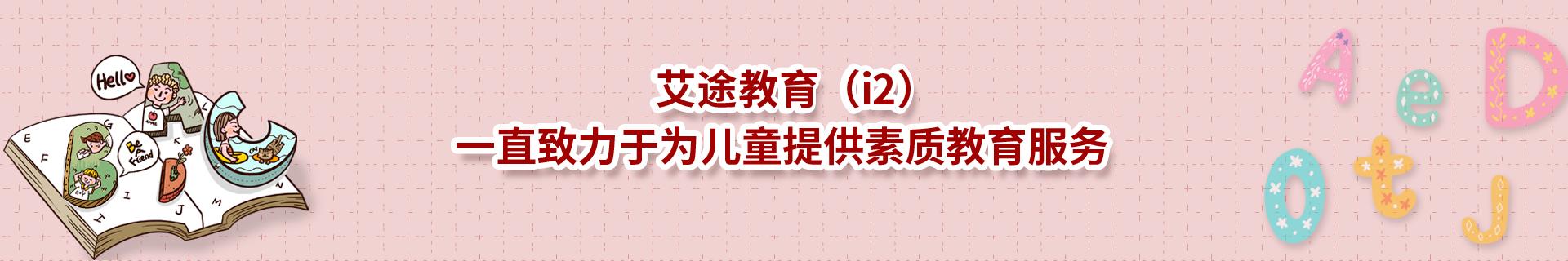 西安未央区凤城八路i2全外教少儿英语培训
