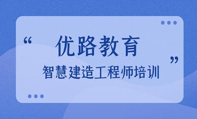 北京智慧建造工程师考试培训