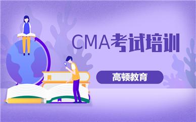 上海徐汇区高顿财经CMA培训课程
