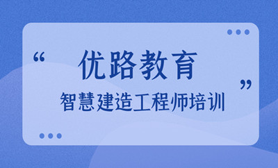 南京江宁智慧建造工程师课程培训