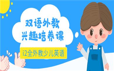 汕头龙湖幼儿英语培训班学费多少钱
