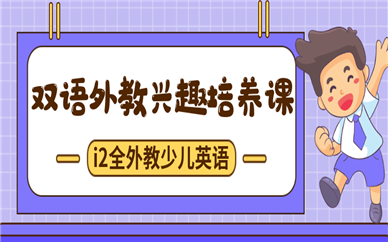 成都郫县成外幼儿双语外教课