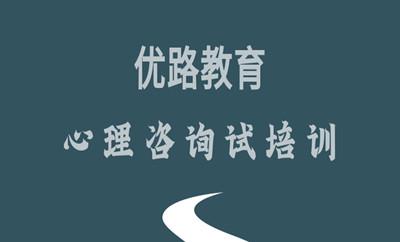 漯河心理咨询师培训机构哪个好